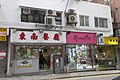HK 西營盤 Sai Ying Pun 第三街 Third Street shop 東南餐廳 Tung Nam Restaurant 仁信大廈 Yen Shun Building April 2017 IX1.jpg