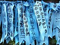 HK Admiralty Tamar Square Ribbon message 017 Blue 9-Sept-2012.JPG