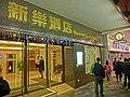 HK Jordan night 新樂酒店 Shamrock Hotel 223 Nathan Road Mar-2013.JPG