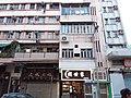 HK Kln City 九龍城 Kowloon City 福佬村道 Fuk Lo Tsun Road January 2021 SSG 73.jpg
