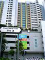 HK Nam Cheong Estate Sham Mong Road a.jpg