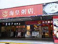 HK Ngau Tau Kok 淘大商場 Amoy Plaza shop Ocean Empire 海皇粥店 congee shop May-2012.JPG
