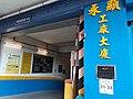 HK SPK 新蒲崗 San Po Kong 五芳街 Ng Fong Street December 2020 SS2 27.jpg