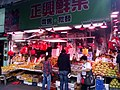 HK SYP 西營盤 Sai Ying Pun 皇后大道西 Queen's Road West fruit shop 正街 Centre Street Dec 2016 Lnv2.jpg