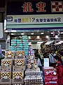 HK Sheung Shui 龍豐商場 Lung Fung Garden sidewalk shop Lung Fung 龍琛路 Lung Sum Avenue Jan 2017 Lnv2.jpg