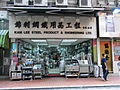 HK Sheung Wan 急庇利街 Cleverly Street Kam Lee Steel Product shop June-2012.JPG
