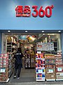 HK WC 灣仔 Wan Chai 莊士敦道 Johnston Road food shop BestMart360 store October 2020 SS2 01.jpg