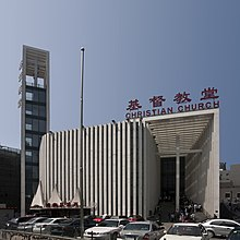 Haidian Christian Church in Beijing.jpg