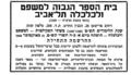 Hamashkif 1948.png