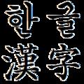 Hangul, Hanja.png