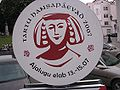 Hanseatic Days of Tartu 2007 Estonia1.JPG