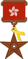 Hong Kong Barnstar with Yellow Ribbon.png