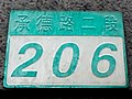 House number of BOT Chengde Building external public space 20171014.jpg
