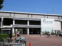 Inage-Kaigan Station south.jpg