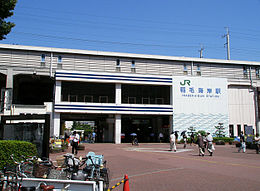 Inage-Kaigan Station south.jpg