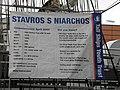 Information on STA Stavros S Niarchos - geograph.org.uk - 1444687.jpg