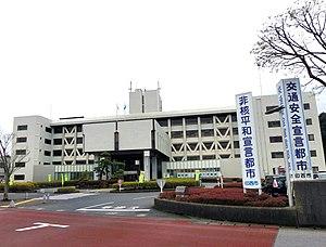 Inzai - Inzai City Hall