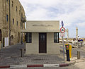 Israel-2013-Jaffa-Port Entrance House.jpg