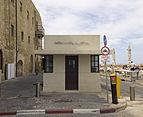 Israel-2013-Jaffa-Port Entrance House.jpg