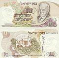 Israel 10 Lirot 1968 Obverse & Reverse.jpg