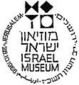Israel Commemorative Cancel 1966 Israel Museum.jpg