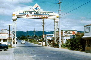 Itami Airport - Itami Air Base entrance sign - 1957