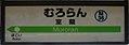 JR Muroran-Main-Line Muroran Station-name signboard.jpg