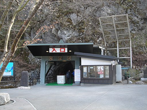 Jap-iwate-RYUSENDO
