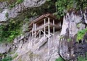 Nageire-dou, Tottori ,11th century