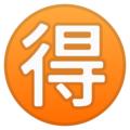 """Japanese """"bargain"""" button Emoji.png"""