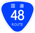 Japanese National Route Sign 0048.svg