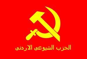 Jordanian Communist Party - Image: Jordanian communist party flag