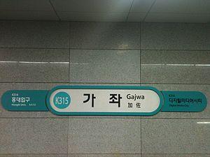 Gajwa Station - Underground (to Yongmun)