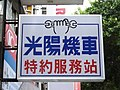 KYMCO Authorized Service Station light box 20101115.jpg