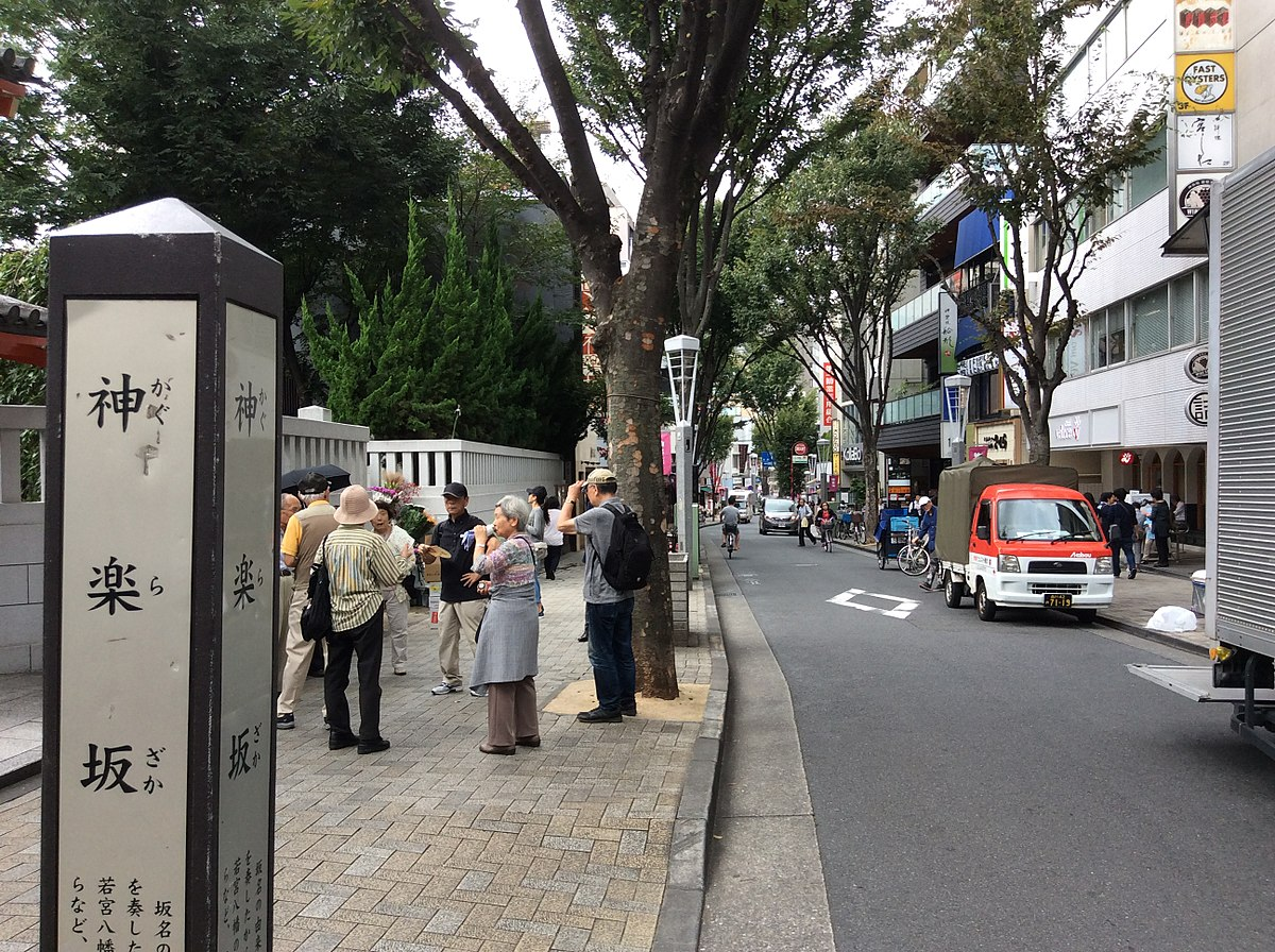神楽坂 - Wikipedia