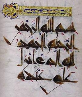 Kairouani calligraphy Islamic calligraphy style