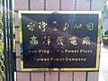 Kao-Ping Hydropower Plant01.jpg