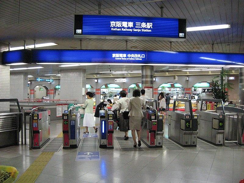800px keihan sanjo station ticket gate