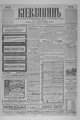 Kievlyanin 1905 12.pdf