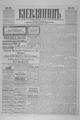 Kievlyanin 1905 171.pdf