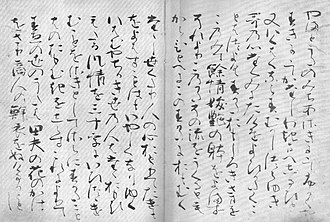 "Fujiwara no Teika - A manuscript in Teika's hand of ""Superior Poems of our Time"", showing his calligraphic style."
