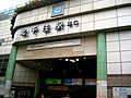 Kitasenju Station (East Exit).jpg