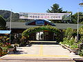Korail Gyeongwon Line Sintan-ri Station3.JPG