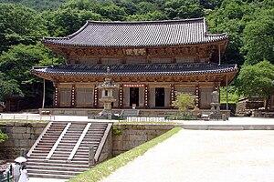 Gakhwangjeon Hall - Image: Korea Gurye Hwaeomsa 5017 06