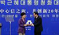 Korea President Park Tsinghua Speech 20130629 06.jpg