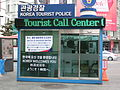 Korea Tourist Police Myeongdong Tourist Information Center.JPG