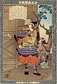 Kyodō risshi no motoi, Kusunoki Masatsura.jpg