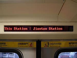 LED display in Taipei MRT train at Jiantan Station 20070430.jpg