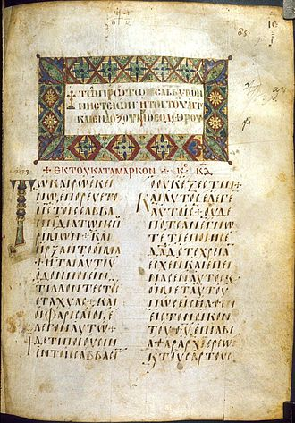 Early Cyrillic alphabet - Image: Lectionary 152 K051435