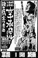 Lee Seung-man Seongnam Theatre Ad 1959.jpg